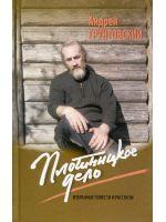 Плотницкое дело: избранные повести и рассказы