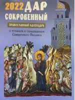 Дар сокровенный православный календарь на 2022 г. с чтением и толкованием Священного Писания