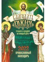 Благодать Божия. Православный календарь на 2022 г. Тропари и кондаки на каждый день