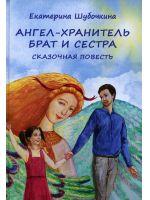 Ангел-Хранитель: Брат и сестра. Сказочная повесть