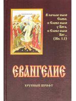 Евангелие (крупный шрифт)