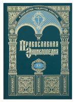 Православная энциклопедия. Том 15