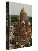 Русские монастыри. Том 8: Южный Урал и Зауралье