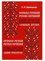 Сербско-русский, русско-сербский словарь-справочник межъязыковых омонимов