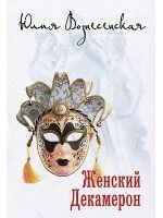 Женский Декамерон. Юлия Вознесенская