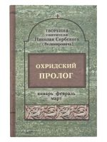 Охридский Пролог (январь – февраль – март)