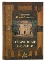 Избранные творения (в 2 томах)
