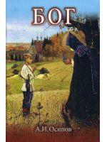 Бог. А. И. Осипов (книга + 2 mp3 диска)
