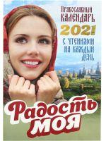 Радость моя. Православный календарь 2021 с чтением на каждый день