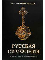Русская симфония. Очерки русской историософии