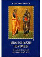 Апостольские поучения. Полный годовой праздничный круг