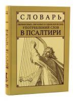 Словарь переносных, образных и символических употреблений слов в Псалтири.