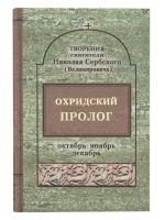 Охридский Пролог (октябрь – ноябрь – декабрь)