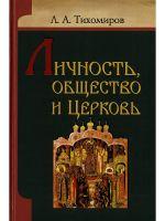 Личность, общество и Церковь. Л. А. Тихомиров