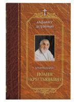 Алфавит духовный. Архимандрит Иоанн (Крестьянкин)
