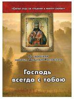 Господь всегда с тобою. По творениям святителя Димитрия Ростовского