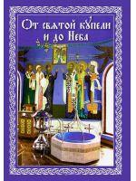 От святой купели и до Неба: Краткий устав жизни православного христианина