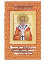 Доказательства апостольской проповеди