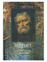 Акафист преподобному Серафиму Саровскому с краткими житийными толкованиями, историей создания и пояснительным словарем