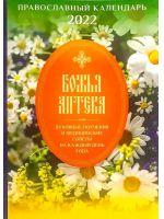 """""""Божья Аптека"""" духовные поучения и медицинские советы на каждый день года. Календарь православный на 2022 год."""