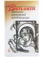 Василисса. Записки церковной продавщицы