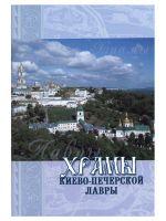 Храмы Киево-Печерской Лавры
