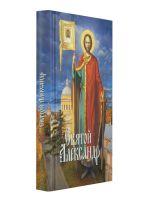 Святой Александр