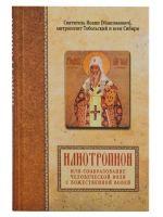 Илиотропион, или Сообразование человеческой воли с Божественной волей