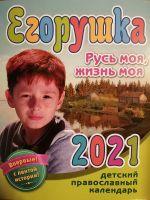 Егорушка. Русь моя, жизнь моя. Детский православный календарь на 2021 год