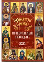 Золотое слово. Православный календарь на 2022 год.