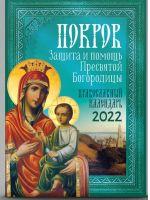 Покров. Защита и помощь Пресвятой Богородицы. Православный календарь 2021 год.