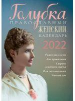 Голубка. Православный женский календарь на 2022 год