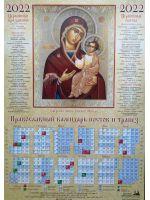 Православный календарь постов и трапез на 2022 год. Икона Божией Матери Иверская