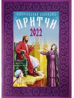 Притчи. Православный календарь на 2022 год.