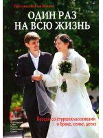 Один раз на всю жизнь. Беседы со старшеклассниками о браке, семье, детях. Протоиерей Илия Шугаев