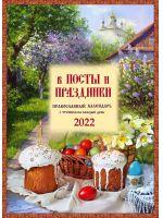 """Православный календарь """"В посты и праздники"""" с чтением на каждый день на 2022 год"""