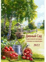 Дивный сад. Православный календарь с чтением на каждый день в помощь трудящимся на земле на 2022 год