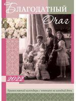 Благодатный очаг. Календарь православной семьи с чтением на каждый день на 2022 год