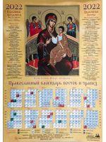 Православный календарь постов и трапез на 2022 год. Икона Божией Матери Всецарица
