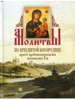 Молитвы ко Пресвятой Богородице пред Чудотворными иконами Ея