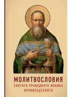 Молитвословия святого праведного Иоанна Кронштадтского.