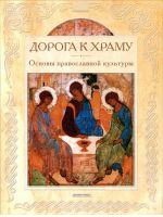 Дорога к Храму. Основы православной культуры