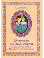 Большая русская сказка. О том, как Оля и Коля Тридесятое царство спасали
