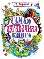 В. Борисов. Самая загадочная книга. Загадки круглый год