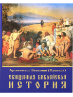 Священная Библейская история Архиепископ Вениамин (Пушкарь)