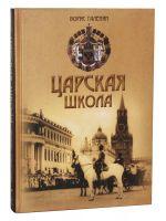 Царская школа. Государь Николай II и Имперское русское образование
