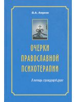 Очерки православной психотерапии