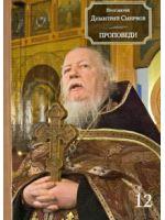 Проповеди. Прот. Димитрий Смирнов. Книга 12