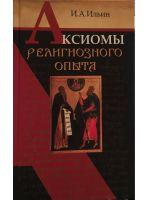 Аксиомы религиозного опыта. И. А. Ильин