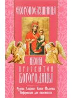 """Икона Пресвятой Богородицы """"Скоропослушница"""". Чудеса. Акафист. Канон. Молитвы. Информация для паломников"""